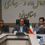 نشست مشترك اعضای هیات نظارت و اجرایی هشتمين دوره انتخابات