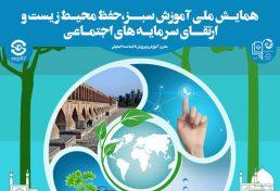 همایش ملی آموزش سبز، حفظ محیط زیست و ارتقای سرمایه های اجتماعی
