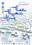 پنجمین کنفرانس ملی معماری و شهرسازی ایران در گذار آثار و اندیشه ها برای مهندسین عضو سازمان نظام مهندسی ساختمان استان قزوین