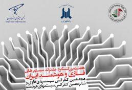 هفتمین کنگره مشترک سیستمهای فازی و هوشمند ایران