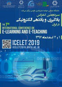 سیزدهمین کنفرانس یادگیری و یاددهی الکترونیکی در ایران