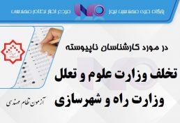 تخلف وزارت علوم و تعلل وزارت راه و شهرسازی در مورد کارشنان ناپیوسته