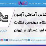 کلاس آمادگی آزمون نظام مهندسی نظارت و اجرا عمران در تهران