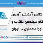 کلاس آمادگی آزمون نظام مهندسی نظارت و اجرا معماری در تهران