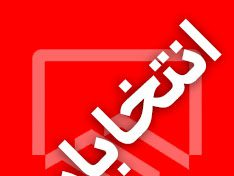 اسامی داوطلبان عضویت در هشتمین دوره انتخابات هیأت مدیره استان