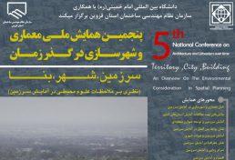 پنجمین همایش ملی معماری و شهرسازی در گذر زمان