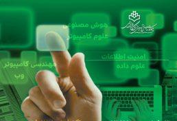 چهارمین کنفرانس موضوعات نوین در علوم کامپیوتر و اطلاعات