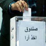 رقابت بیست و هشت نفر برای کسب کرسیهای نظام مهندسی کردستان