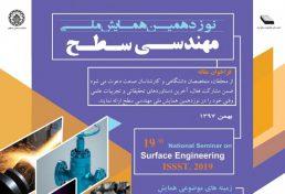 نوزدهمین همایش ملی مهندسی سطح