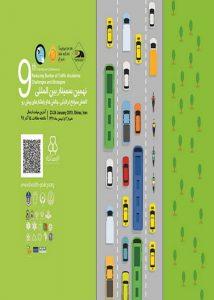 نهمین سمینار بین المللی کاهش سوانح ترافیکی، چالش ها و راهکارها