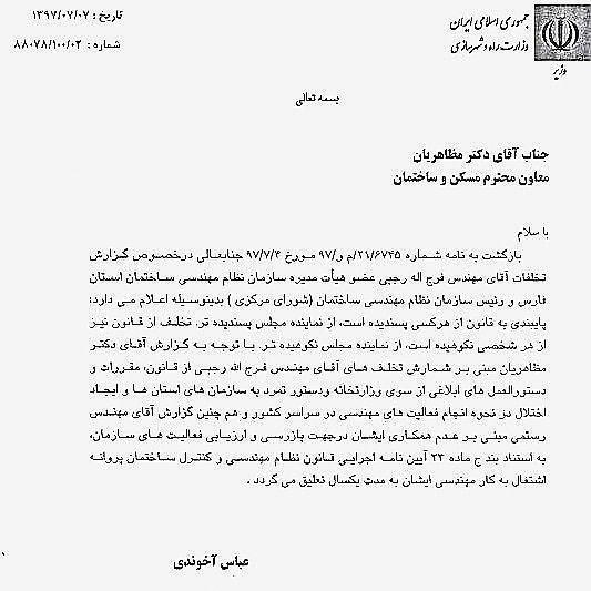 تعلیق پروانه رجبی به دلیل تعارض منافع
