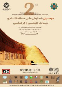 دومین همایش ملی مستندنگاری میراث طبیعی و فرهنگی