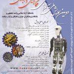 دومین همایش ملی کاربردهای سیستم های مکاترونیکی و رباتیکی