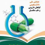 همایش ملی دانشجویی گیاهان داروئی و طب مکمل