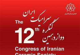 دوازدهمین کنگره سرامیک ایران