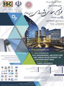 دومین کنفرانس محلی عمران،معماری و شهرسازی ایران معاصر