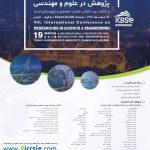 چهارمین کنفرانس بین المللی پژوهش در علوم و مهندسی و کنگره بین المللی عمران، معماری و شهرسازی آسیا
