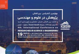 چهارمین کنفرانس بین المللی پژوهش در علوم و مهندسی و کنگره