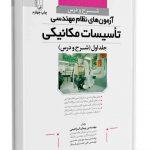کتاب شرح و درس آزمون های نظام مهندسی تاسیسات مکانیکی جلد اول