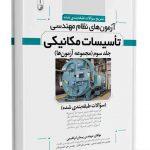 کتاب تشریح سوالات طبقهبندی شده آزمون های نظام مهندسی تاسیسات مكانیكی (جلد سوم)