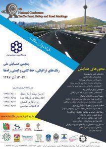 پنجمین همایش ملی رنگهای ترافیکی، خط کشی و ایمنی راه ها