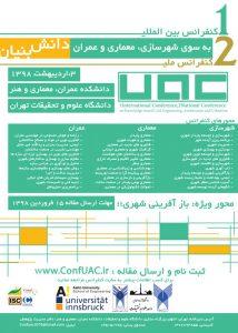 اولین کنفرانس به سوی شهرسازی، معماری و عمران دانش بنیان