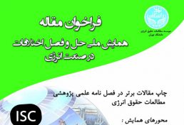همایش ملی حل و فصل اختلافات در صنعت انرژی