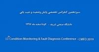 سیزدهمین کنفرانس تخصصی پایش وضعیت و عیب یابی