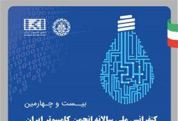 بیست و چهارمین کنفرانس ملی سالانه انجمن کامپیوتر ایران