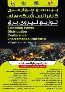 بیست و چهارمین کنفرانس ملی شبکه های توزیع نیروی برق