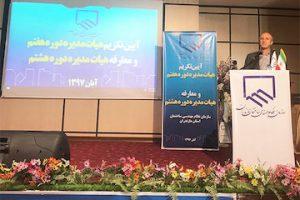 برگزاری مراسم تودیع و معارفه اعضای هیات مدیره سازمان
