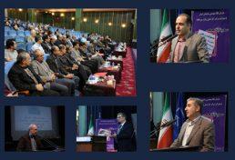 برگزاری سمینار تخصصی مسئولیت و نقش ناظران، بازرسان و مهندسان تاسیسات