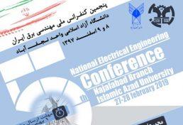 پنجمین کنفرانس ملی مهندسی برق ایران