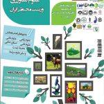 اولین همایش ملی علوم کشاورزی و زیست محیطی ایران