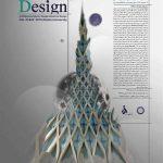 کنفرانس بین المللی دیزاین معماری، معماری داخلی، طراحی صنعتی