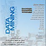 همایش ملی داده کاوی و کاربردهای آن