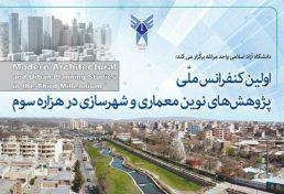 کنفرانس ملی پژوهش های نوین معماری و شهرسازی در هزاره سوم