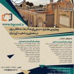 فراخوان مقاله چهارمین کنفرانس ملی پژوهش های کاربردی در معماری و شهرسازی ایران