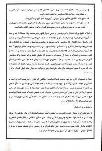 مخالفت با رفع تعلیق پروانه اشتغال با کار فرج الله رجبی