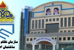 دیدار مدیرعامل شرکت گاز استان اصفهان با ریاست سازمان نظام مهندسی