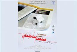 جشنوارهای به وسعت ایران