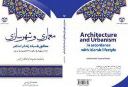 انتشار کتاب معماری و شهرسازی متناسب با روش زندگی اسلامی