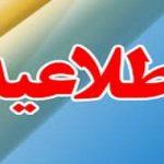 نخستین نشست هیات مدیره دوره هفتم نظام مهندسی ساختمان استان خوزستان