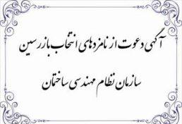 آگهی دعوت از نامزدهای انتخاب بازرسین سازمان نظام مهندسی ساختمان استان کرمان