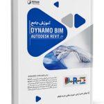 آموزش جامع Dynamo BIM در AutoDESK Revit