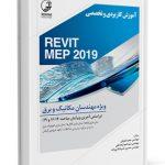 آموزش کاربردی و تخصصی REVIT MEP 2019