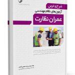 کتاب شرح و درس آزمونهای نظام مهندسی عمران نظارت