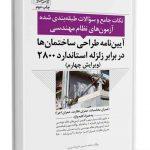 آئين نامه طراحی ساختمان ها در برابر زلزله استاندارد ۲۸۰۰ (نکات جامع و سوالات طبقه بندی شده)