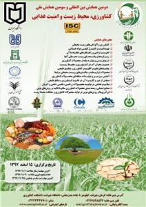 دومین همایش بین المللی و سومین همایش ملی کشاورزی