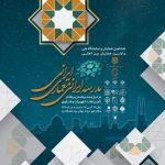 هشتمین همایش و نمایشگاه ملی و اولین همایش بین المللی مدرسه ایرانی، معماری ایرانی، اسفند ۹۷
